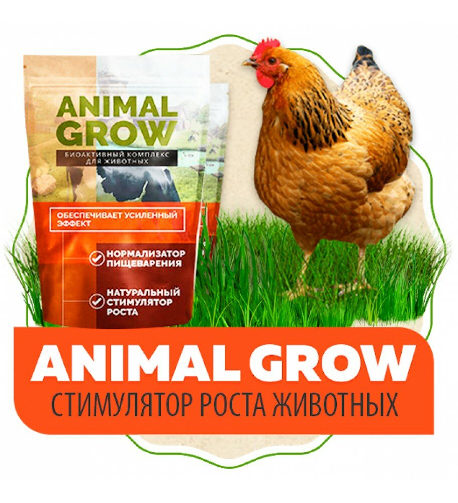 Animal Grow для животных в Алчевске