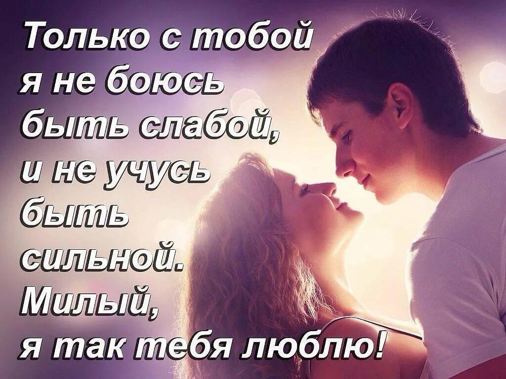 Смешное, картинки с надписью я люблю тебя милый