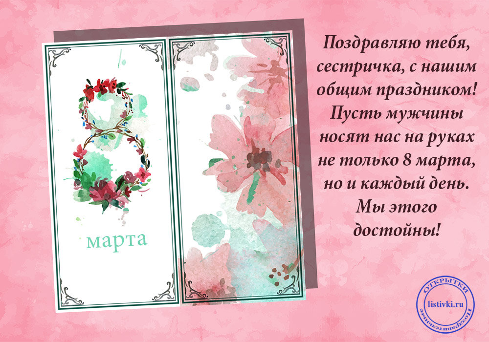Что написать на открытке с 8 марта сестре