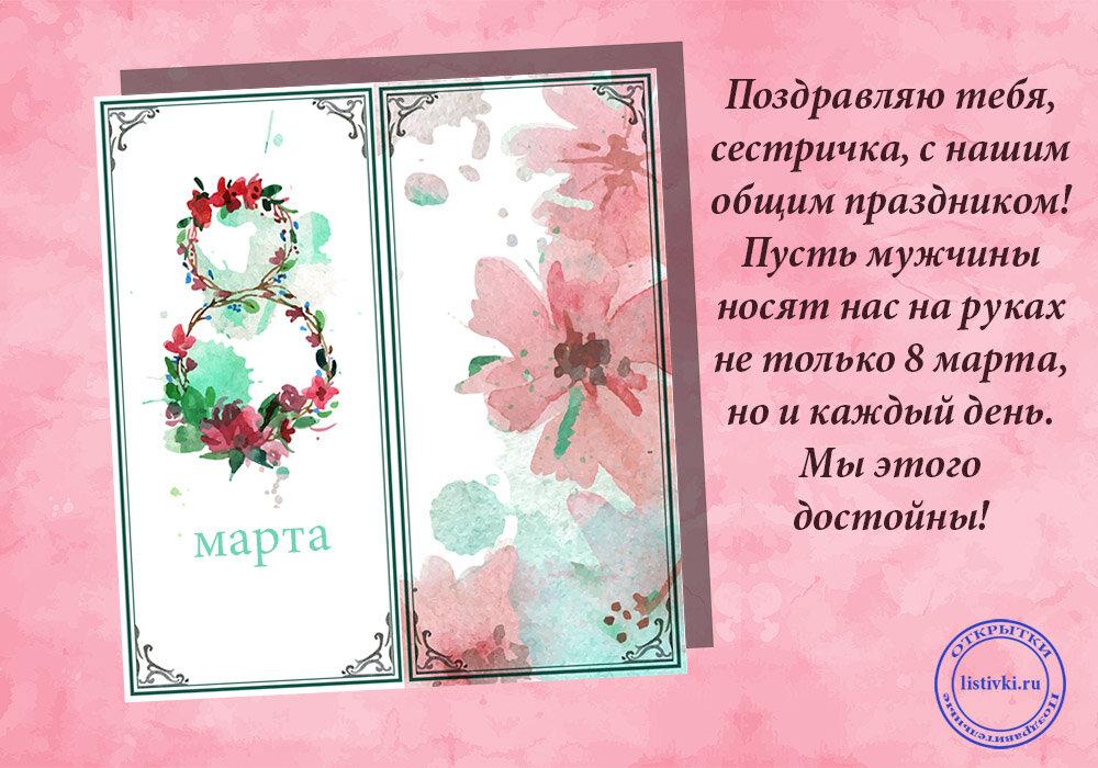 Картинки сестре на 8 марта