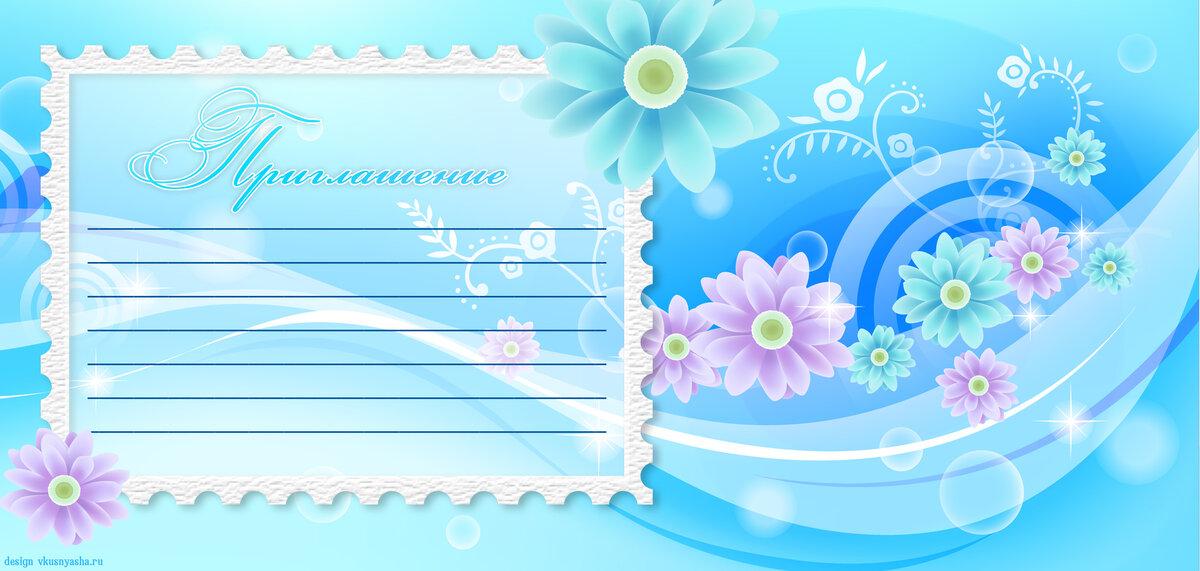 Позитивом добрым, пригласительные шаблон для открыток