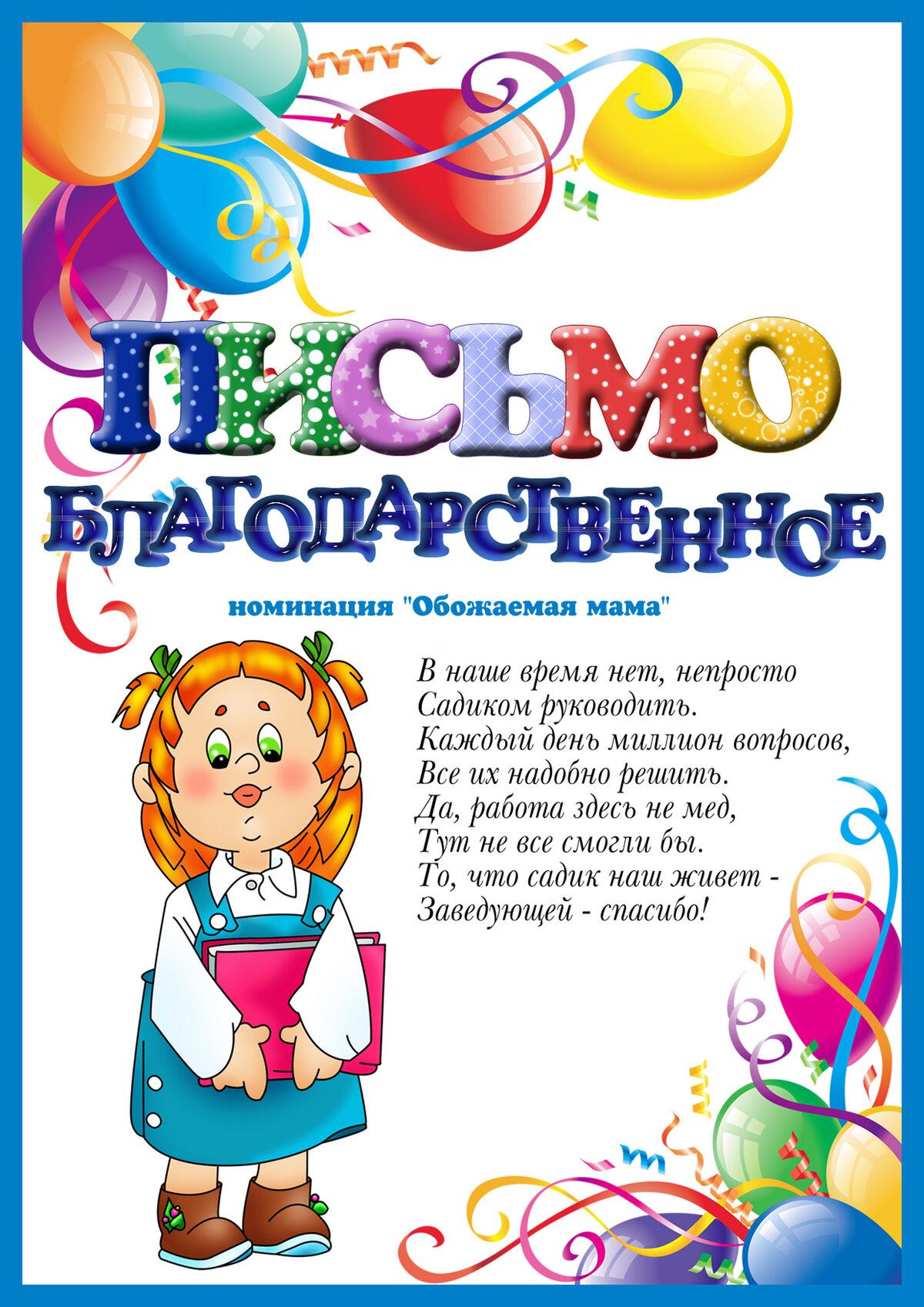 Шуточное поздравление методисту с днем рождения