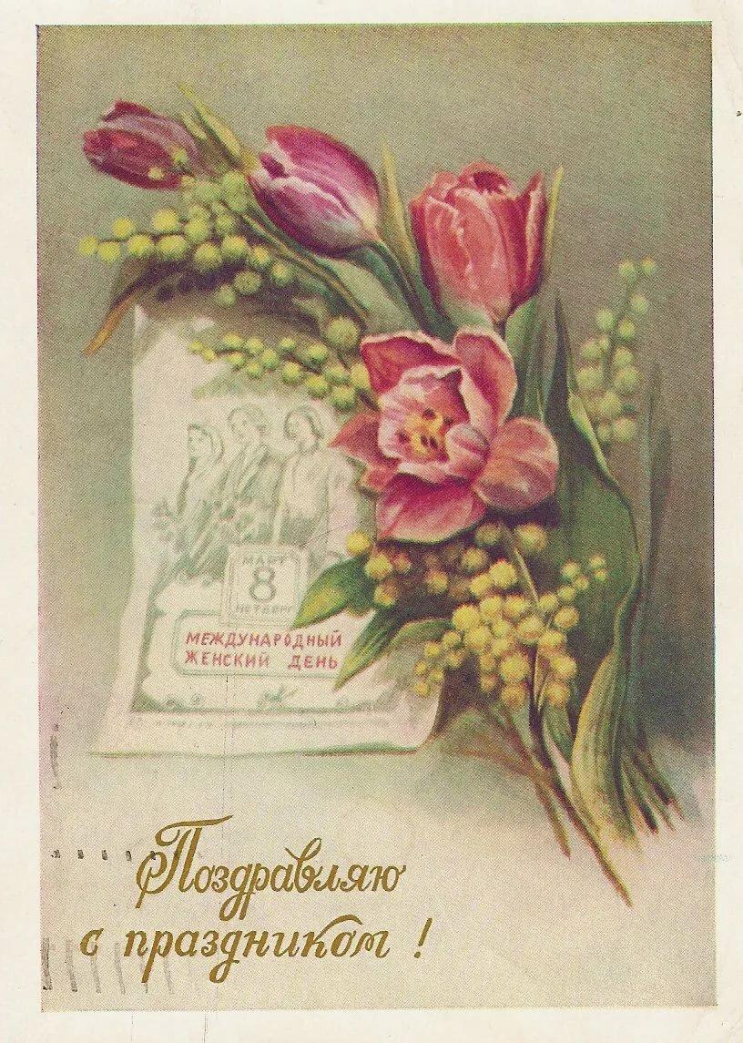 Картинки винтажные 8 марта