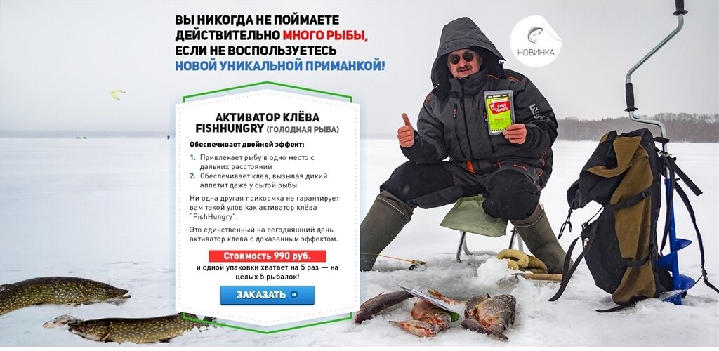 Fish Hungry в Грузии купить в аптеке цена отзывы. Полное описание, инструкция, реальные отзывы специалистов и пользователей, цена и где купить http://bit.ly/2UWIS2D