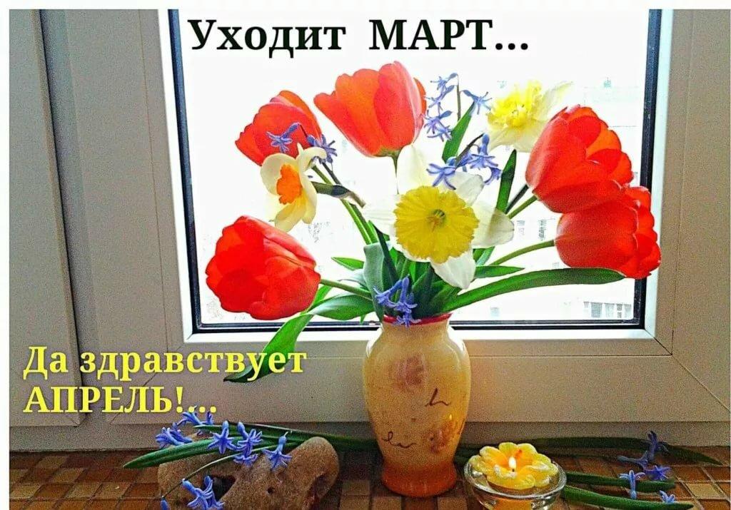 Картинки прощай март, надписи дневниках