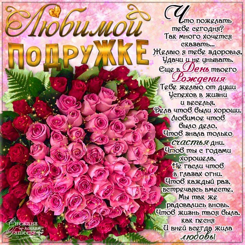 Поздравление с днем рождения подруги мамы своими словами