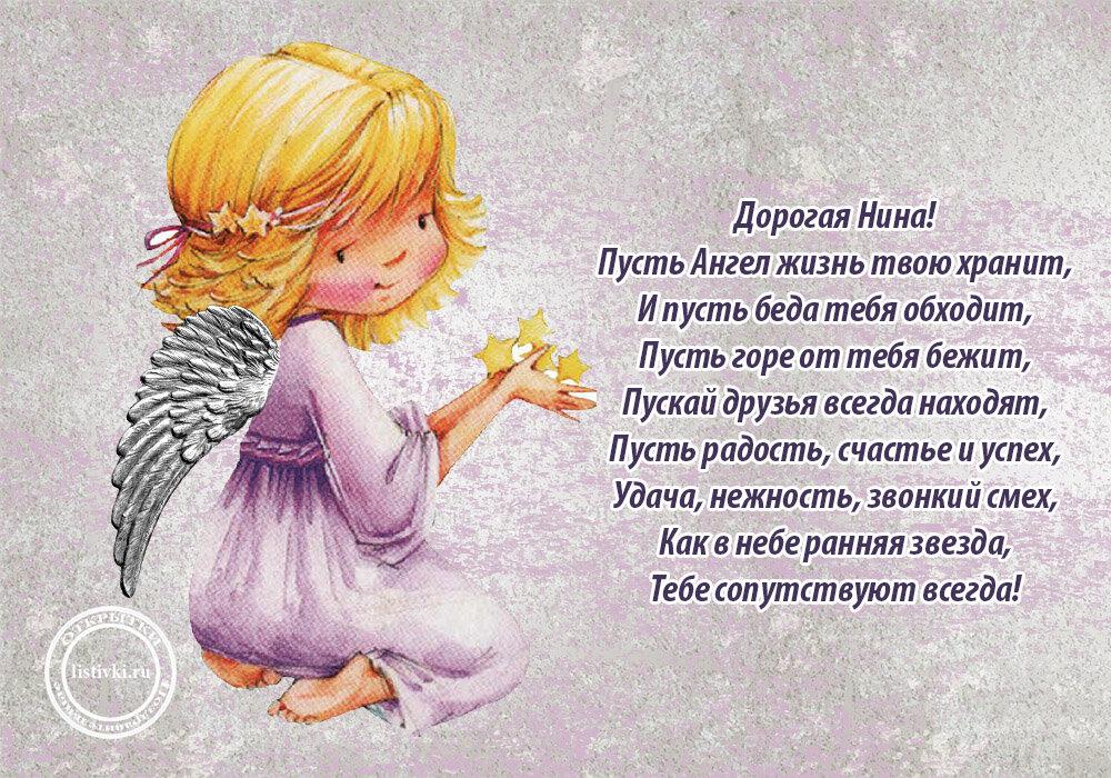 Открытки с днем ангела нины в стихах красивые, днем рождения мужчине