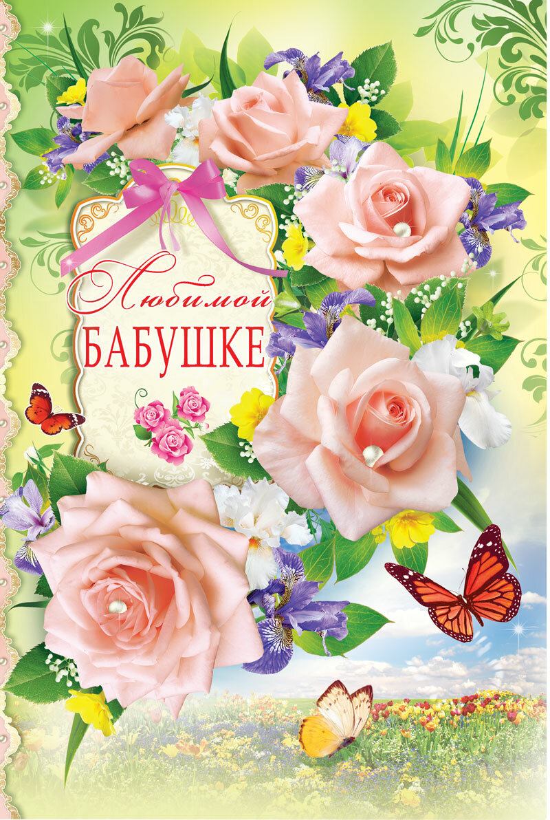 К 8 марта бабушке открытка, рождением