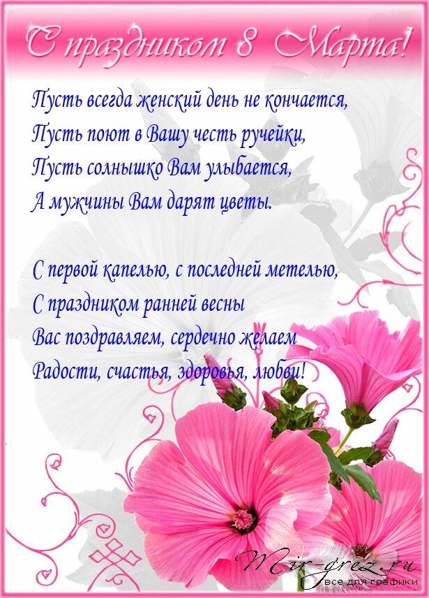 Текст поздравления к 8 марта 4 класс, эльза анна