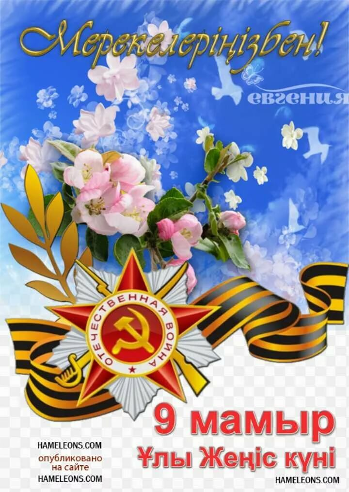 Одноклассники день, 9 мая день победы картинки для открытки