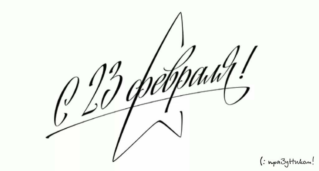 Телефон, картинки красивые надписи с 23 февраля
