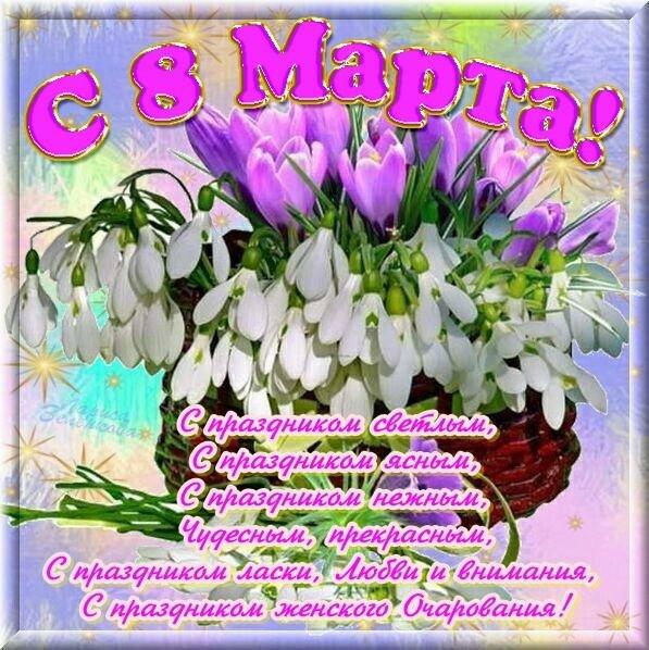 Юлия поздравления к 8 марта