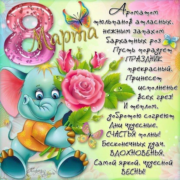 Как, красочные поздравительные открытки с 8 марта для внучек