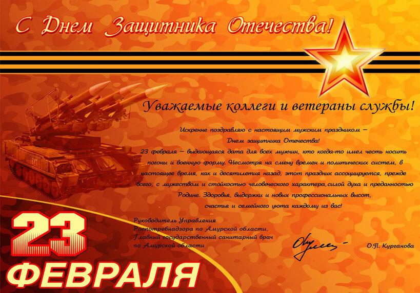 поздравления с 23 февраля главе города аромат