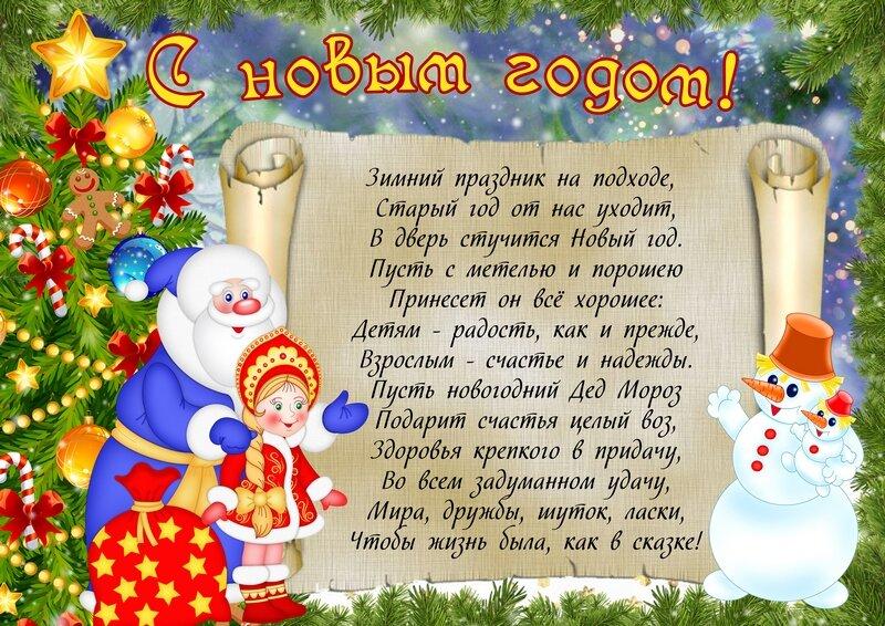 Новым, открытки для родителей на новый год