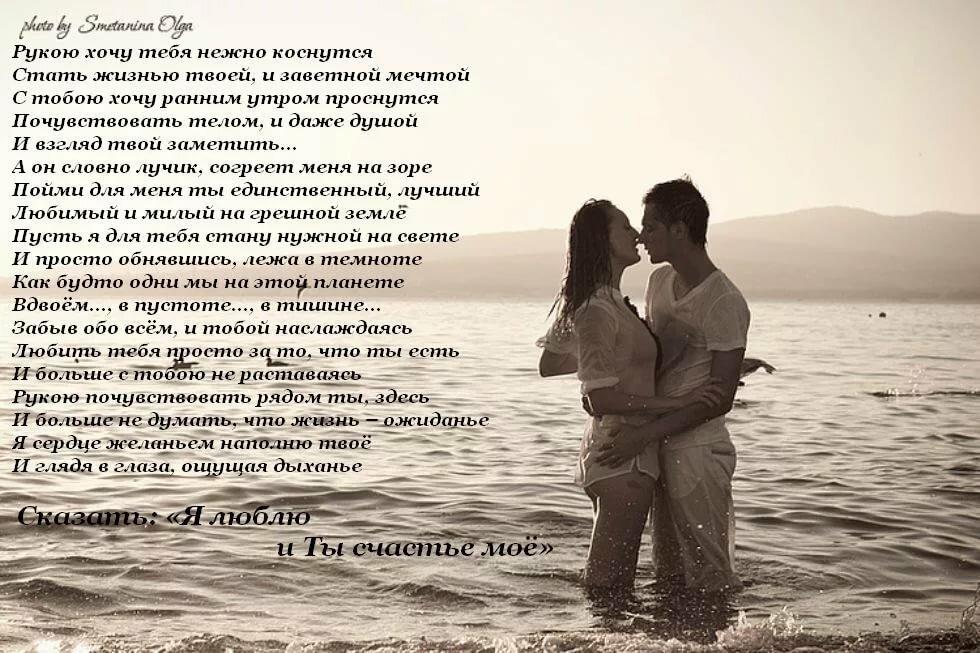 Красивые стихи родному человеку мужчине