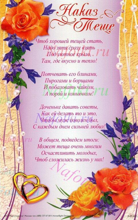 Поздравления с днем свадьбы от зятя