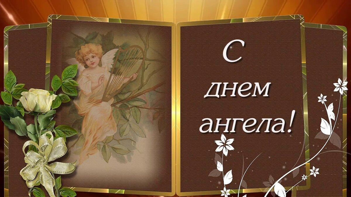 День ангела красивые открытки