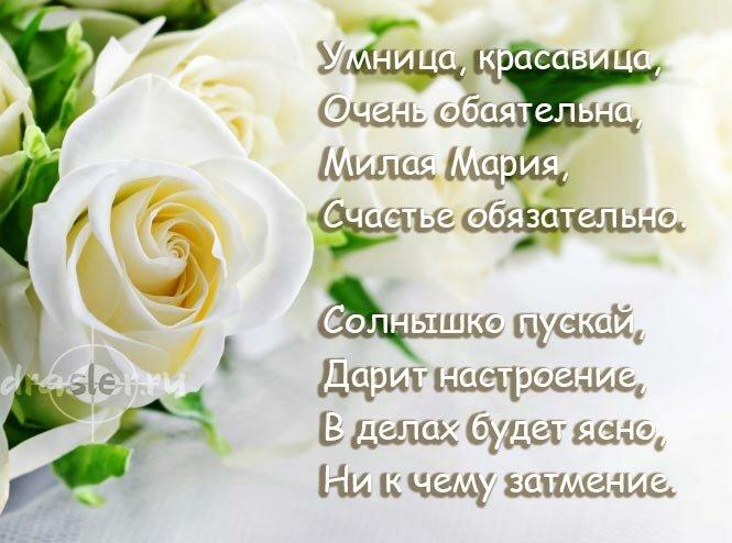с днем рождения машуля милые поздравления каталог пышных свадебных