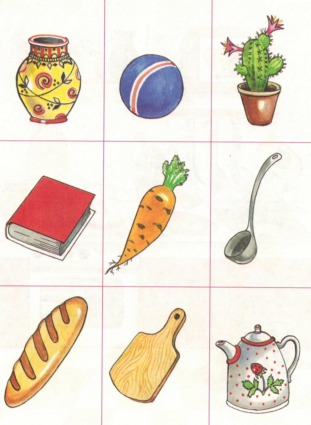 Картинки предметов разных