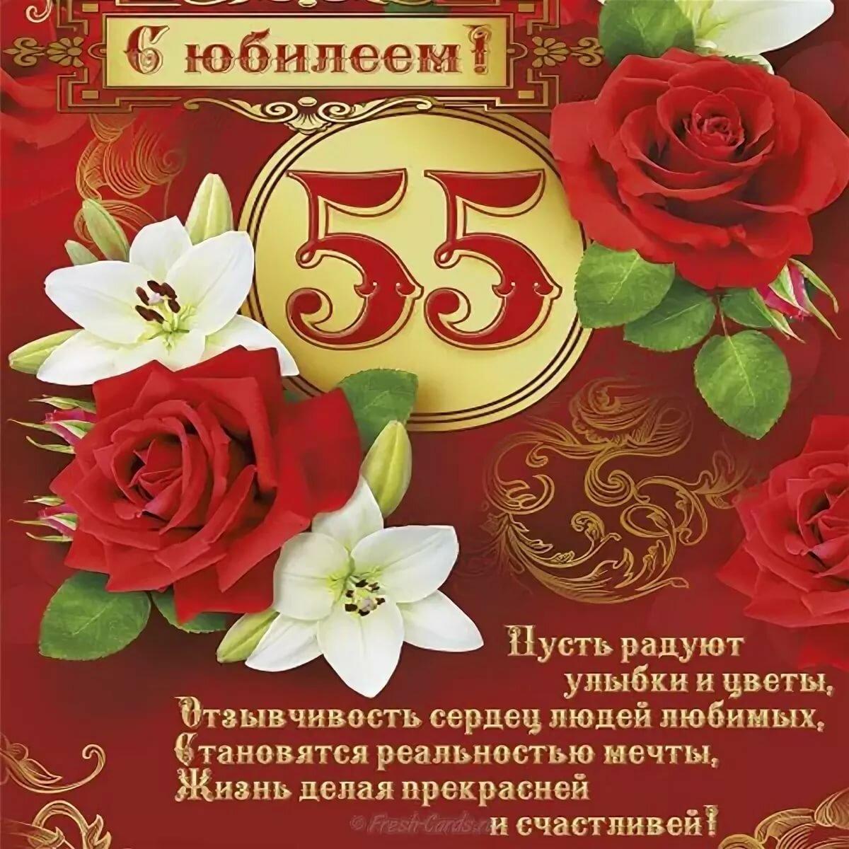 Картинки с 55 летием женщине с пожеланиями