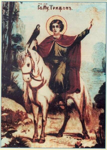 Открытки 14 февраля день святого трифона