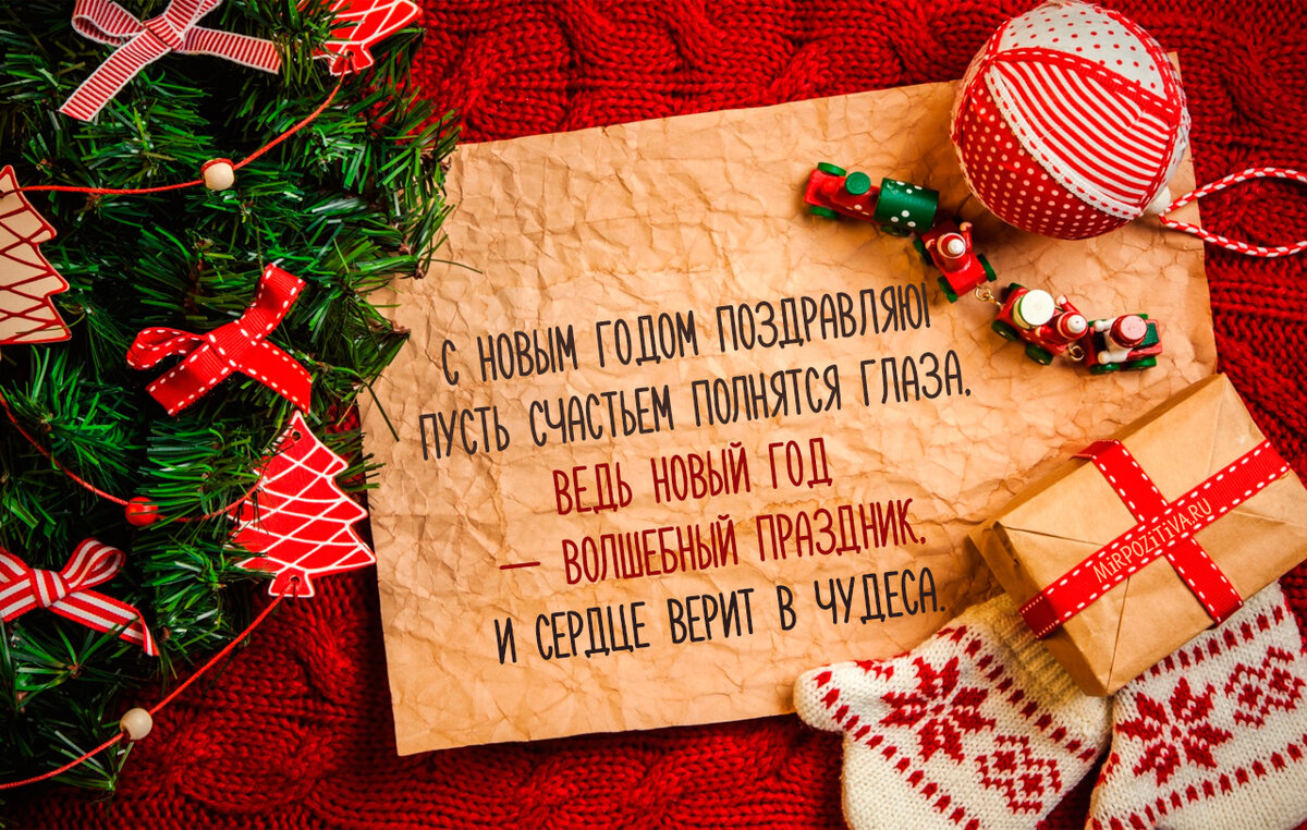 Лента открытки, название открытки к новому году