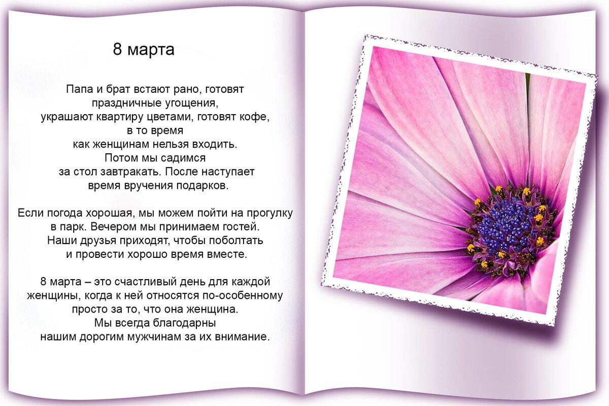 конкурсе поздравления для 8 марта для мам по английский например, другом