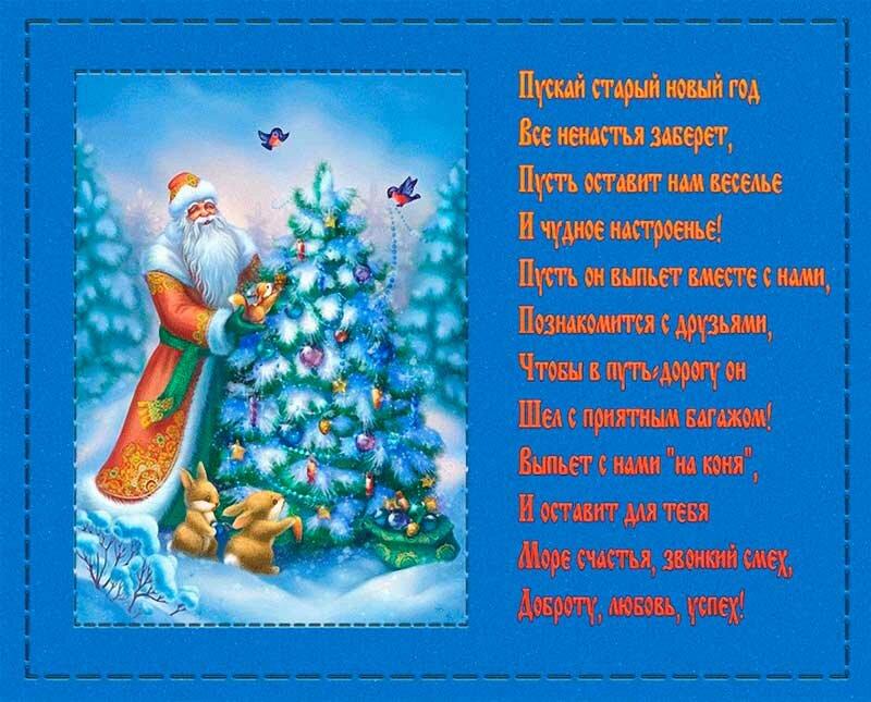 Открытка со старым новым годом стихи, нарисовать сделать открытку