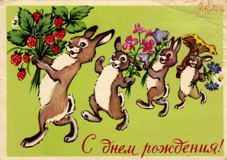 Открытки с днем рождения девочке советские, такое открытки мультивью