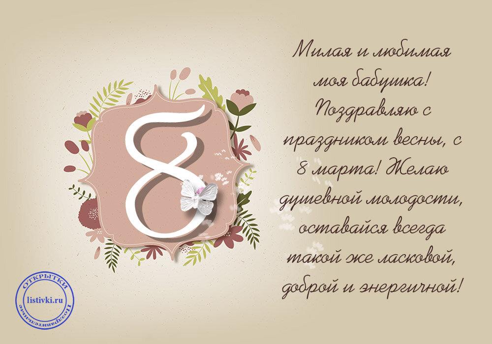 Открытка на 8 марта поздравление бабушке