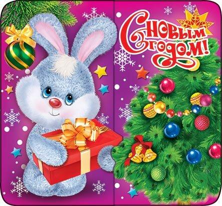 Открытки на новый год с зайцем
