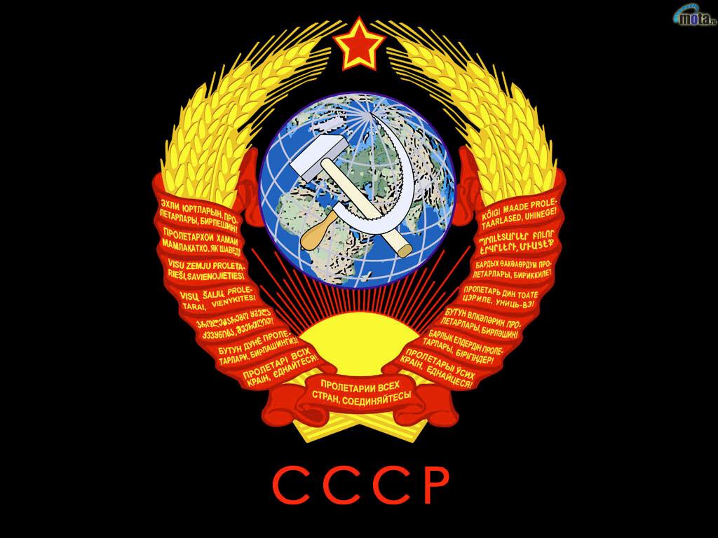 Картинки с советской символикой на телефон