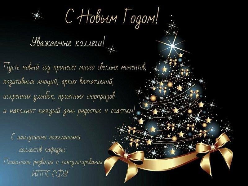 Поздравление с новым годом в деловую открытку