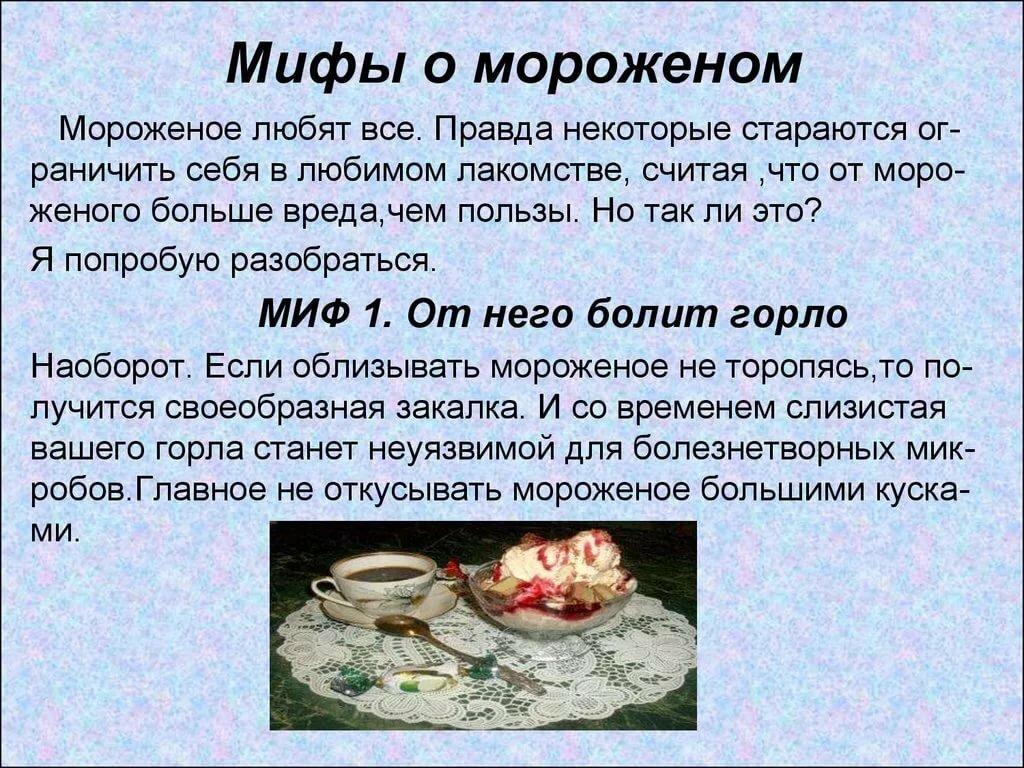 мифы о мороженом в картинках время обучения средней