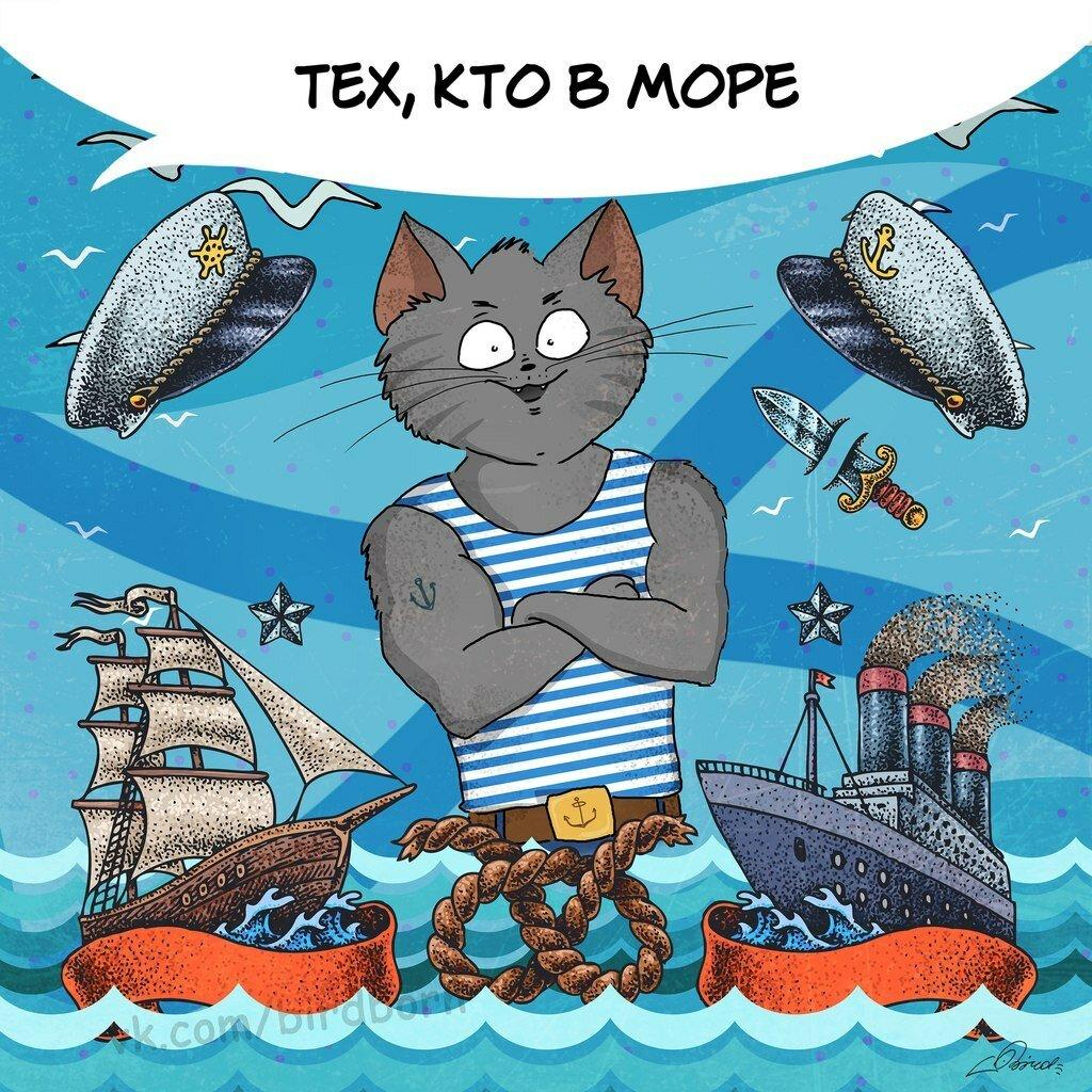 За тех кто в море открытки