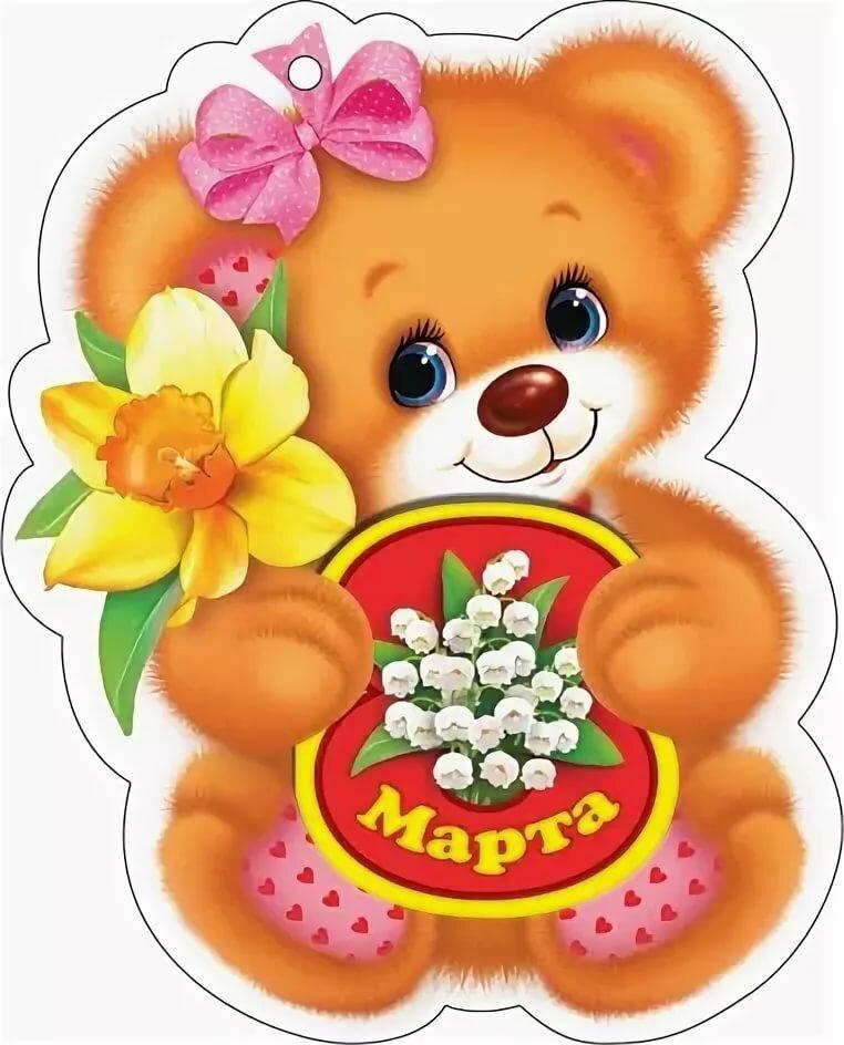 Помидорами, открытка на 8 марта мишка