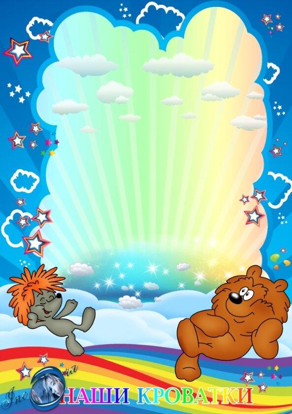 детали картинки для оформления группы медвежата агентстве