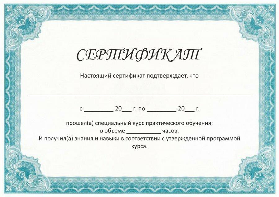 Образцы сертификатов в картинках