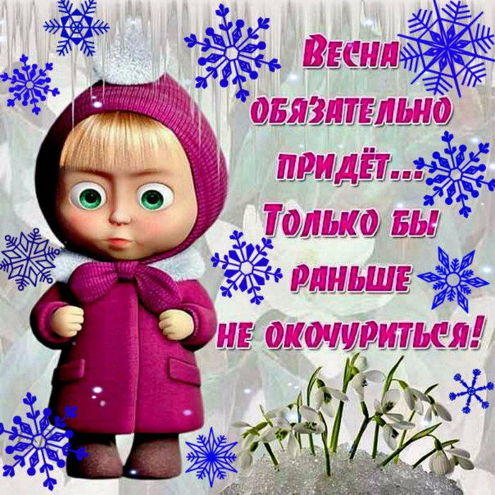 Смешные картинки про холодную весну