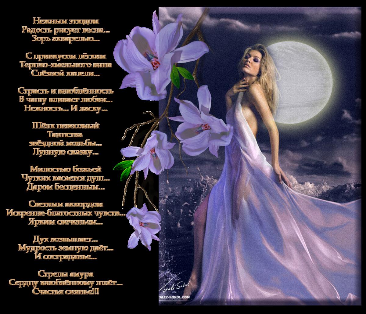 Красивые мелодии для поздравления под стихи женщинам