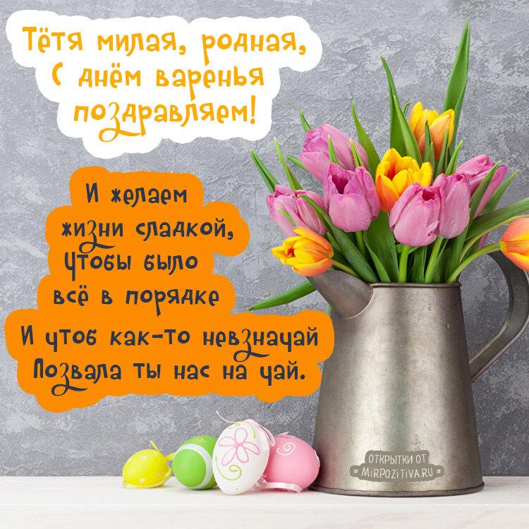 Поздравление тете с днем рождения трогательные в стихах