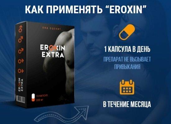 Капсулы для потенции Eroxin в Новосибирске