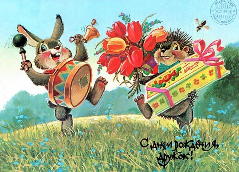 Советскую открытку на день рождения