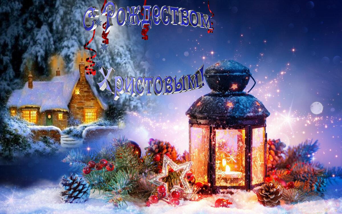 Современные картинки поздравления с рождеством