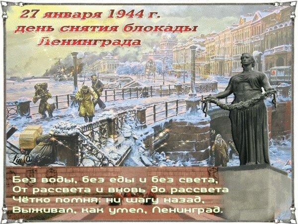 свое открытки 75 летием полной снятии блокады можно