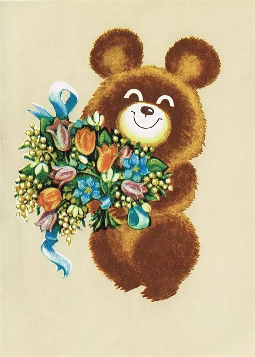 Картинки медведя с поздравлениями