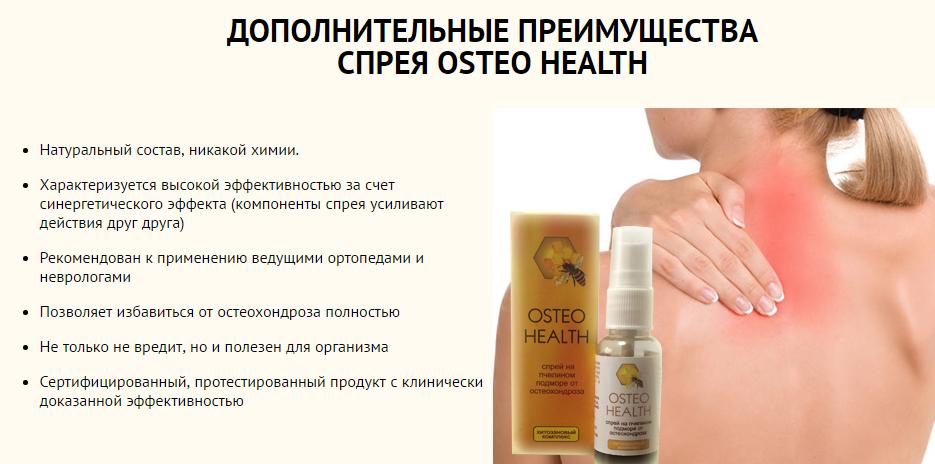 Osteo Health спрей от остеохондроза в Подольске