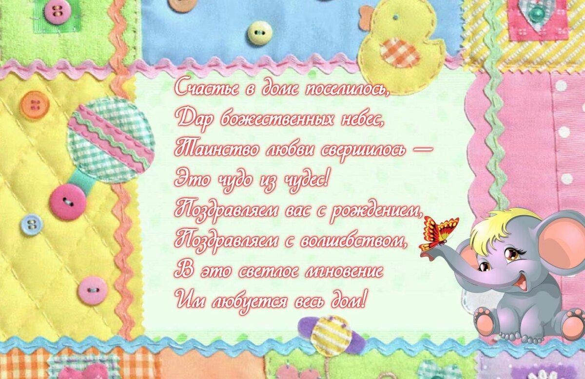 Стихи на открытку с новорожденным